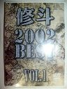 DVD�@�C�l 2002 BEST vol.1