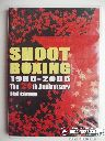 DVD SHOOTBOXING THE 20th ANNIVERSARY 〜RED CORNER〜