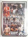 DVD 全日本キック2007 BEST BOUTS vol.2